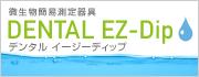 Dental EZ-Dip